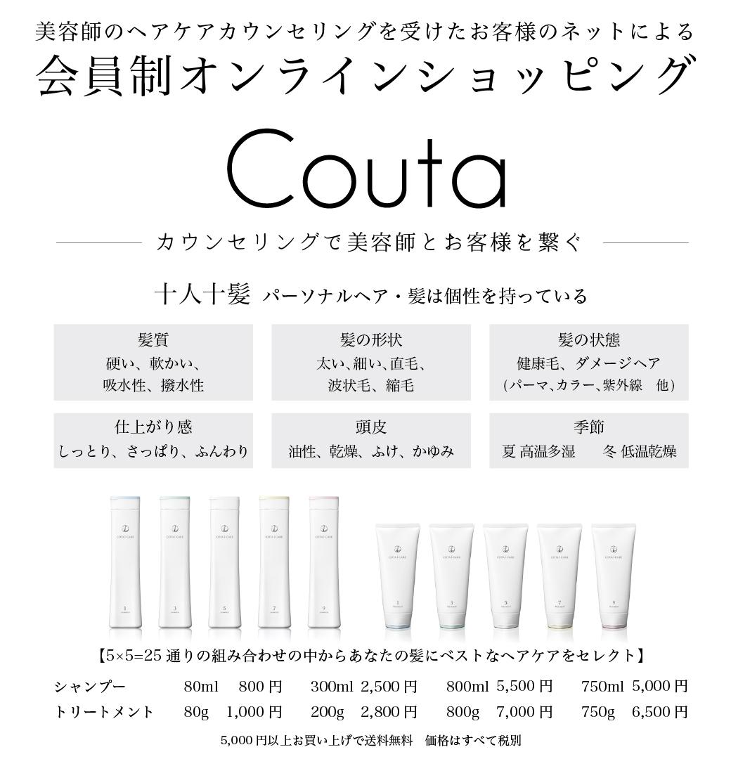 COTA専売オンラインショップ「Couta」