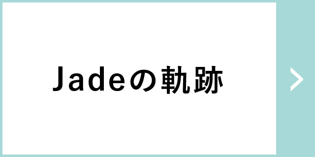 Jadeの軌跡