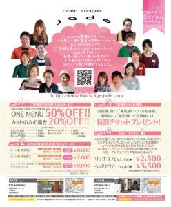 0316-jade様ピンク-01